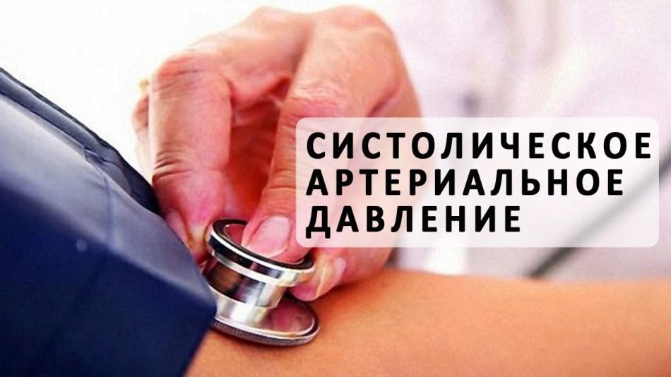 skirtumas tarp viršutinio ir apatinio slėgio esant hipertenzijai