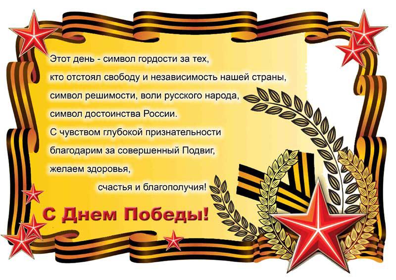 Поздравления ветерана с днем победы