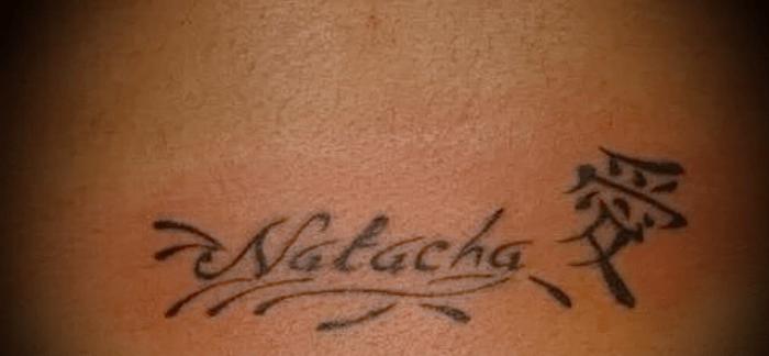 время фото тату имя никита на латыни приносит