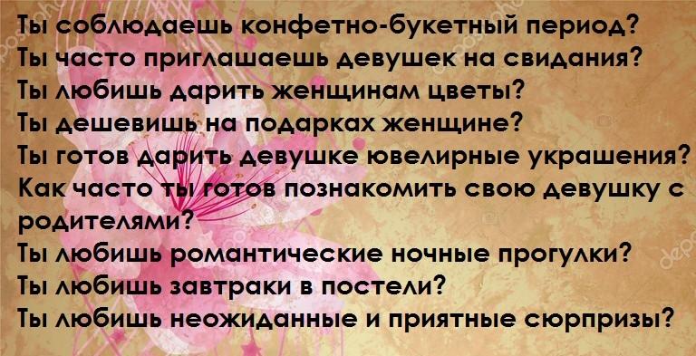 Pilihan Romantis