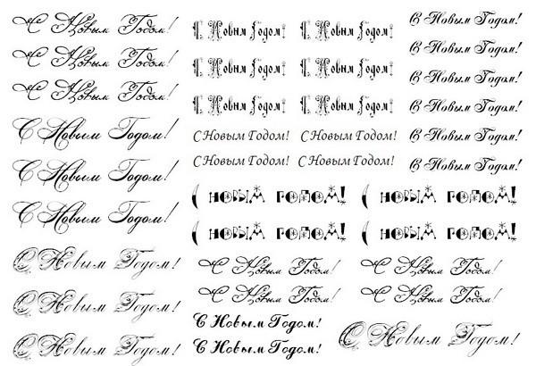 Надписи на открытки для скрапбукинга новый год, какие