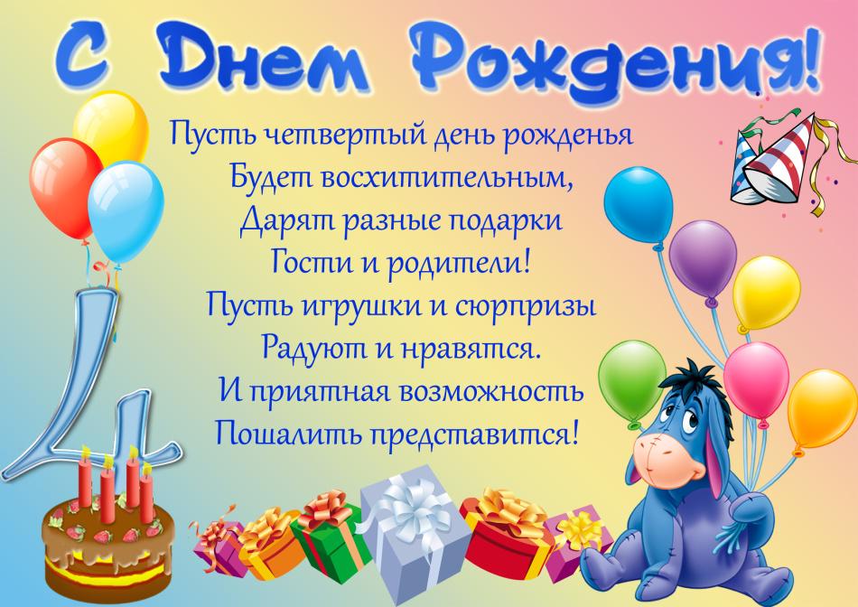 Поздравление на день рождение девочке на 4 года