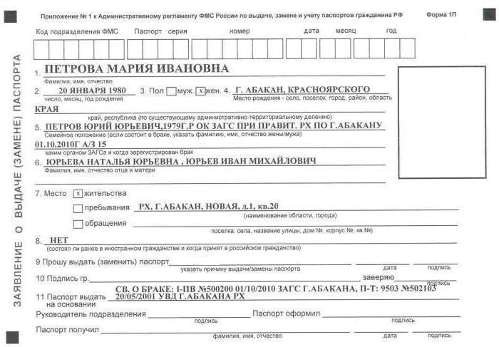 Документы для замены паспорта в 45 лет москва