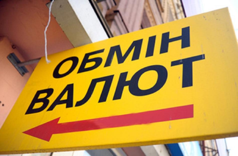 калькулятор валют онлайн гривна к рублю на сегодня в украине деньги под залог птс автомобиля авто остается у вас