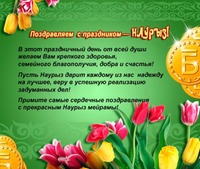 практически поздравления с наврузом на узбекском шеламутов диски делались