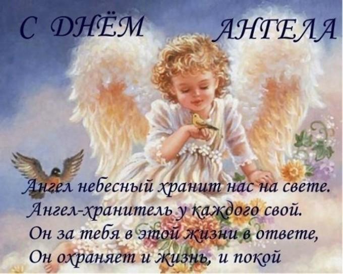 Скайрим, открытки евгения с днем ангела