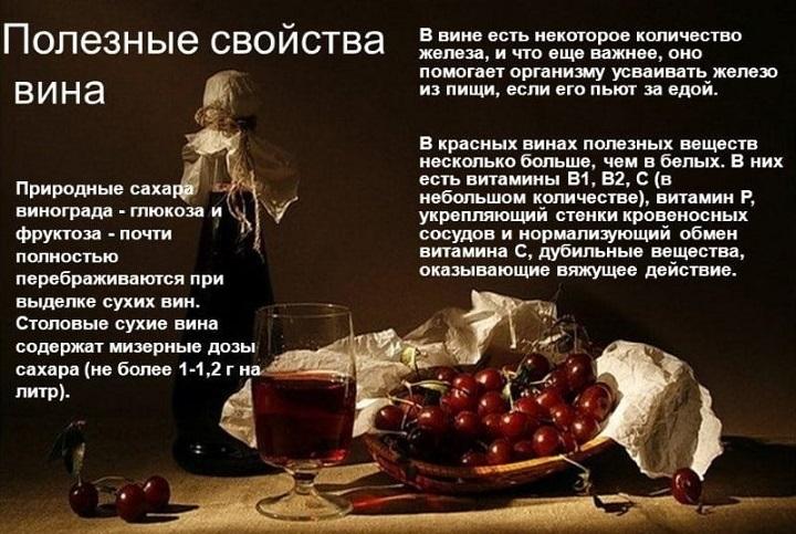 คุณสมบัติที่มีประโยชน์ของไวน์
