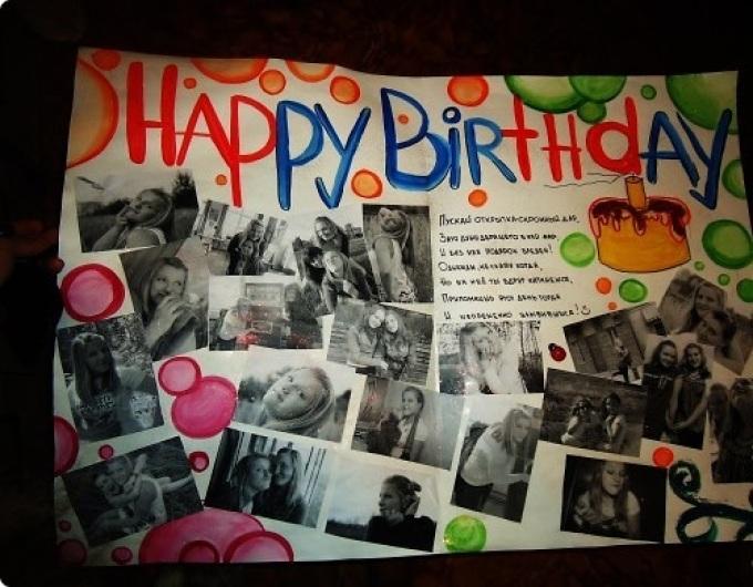 красивые поздравления на плакате с днем рождения