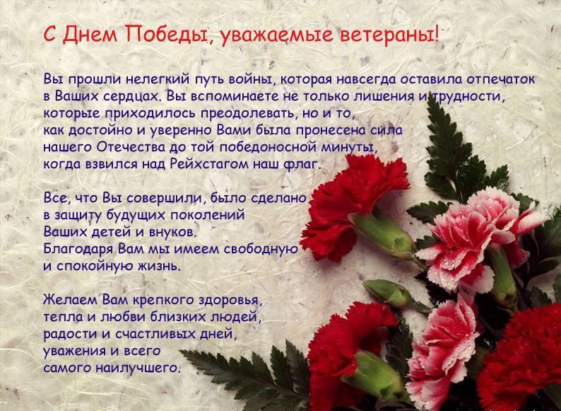 Поздравления на 9 мая ветерану в открытке