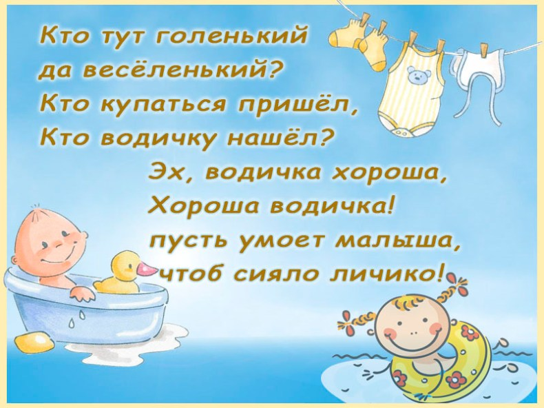 Стихи и потешки для малышей на все случаи жизни - 7