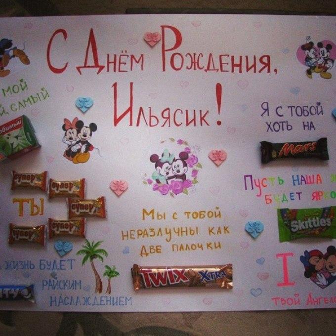 плакаты с поздравлениями из сладостей пятницу вечером машина