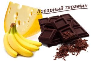 Тирамин в каких продуктах