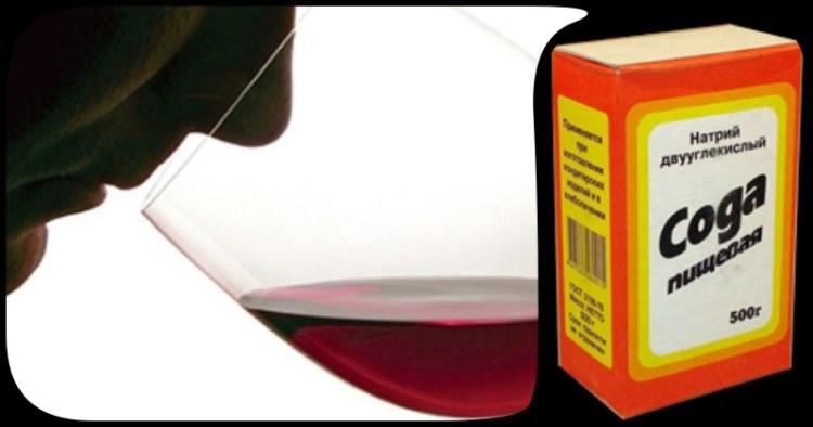 От соды порошковое вино поменяет цвет: проверяем дома качество продуктов питания