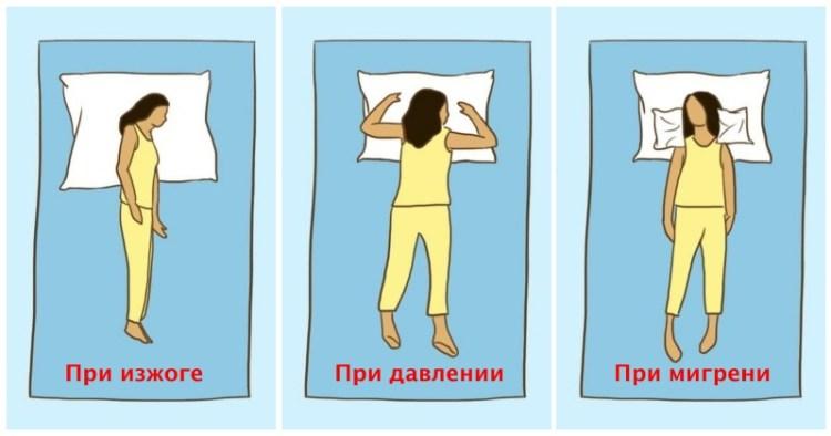 Сон как могучее средство борьбы с недугами: 9 целительных поз