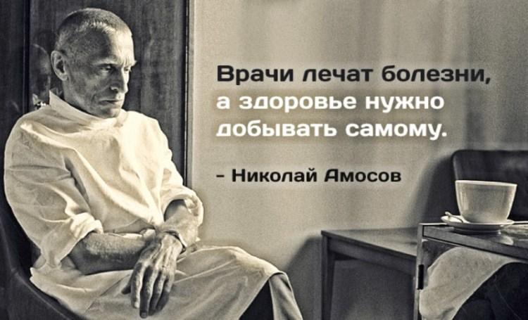 Как беречь здоровье по Амосову: 7 благодатных советов от легенды советской хирургии