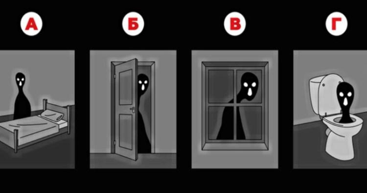 Как найти свой и не портить нервы: тест на определение личного страха