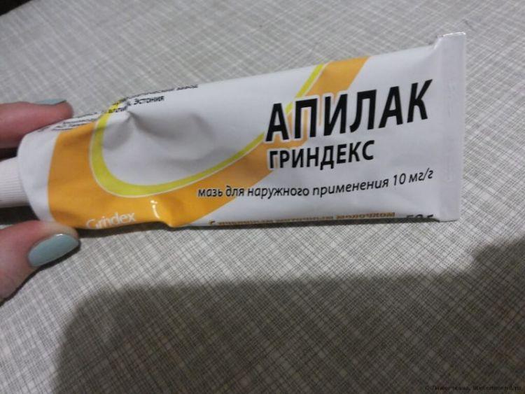 Апилак