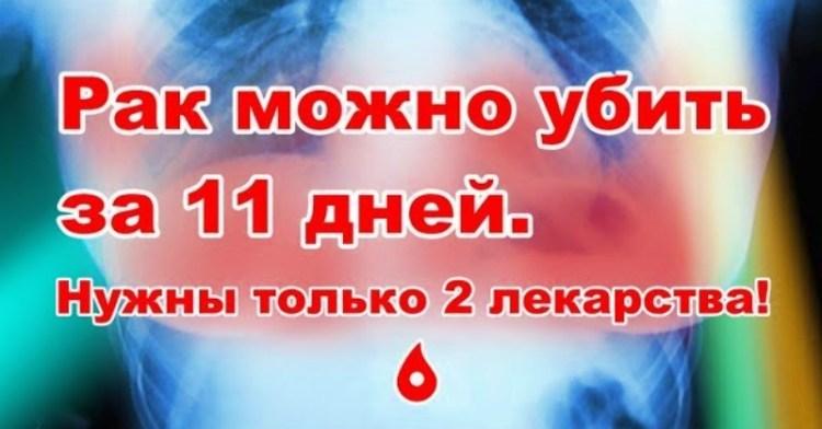 Рак можно убить за 11 дней: нужны только 2 лекарства