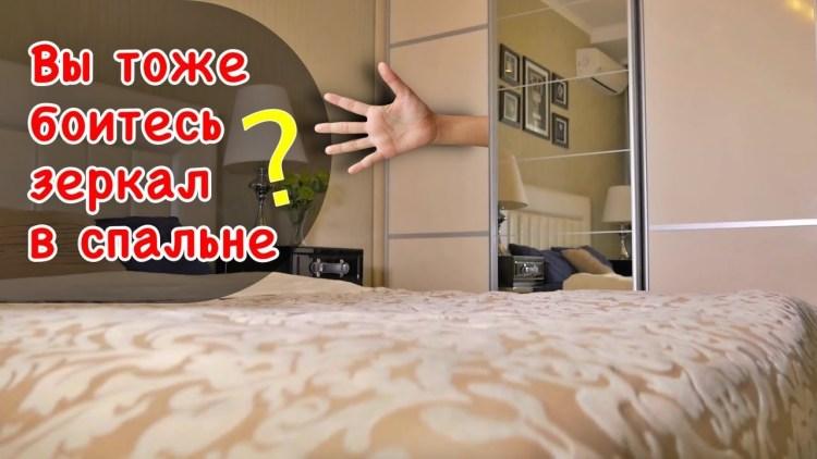 Почему нельзя спать напротив зеркала и чем опасно зеркало в спальне