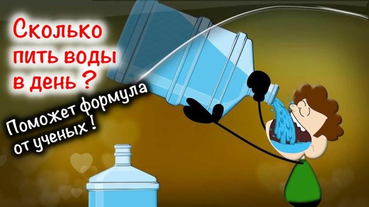 Так сколько же нам нужно пить воды в день? Поможет формула от ученых!
