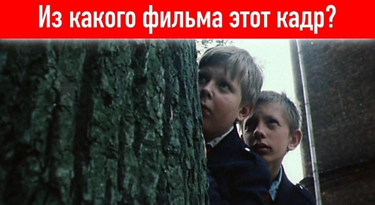 Только настоящие поклонники советского кино угадают фильм всего по одному кадру