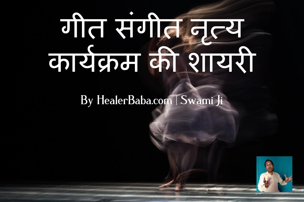गीत संगीत नृत्य कार्यक्रम की शायरी