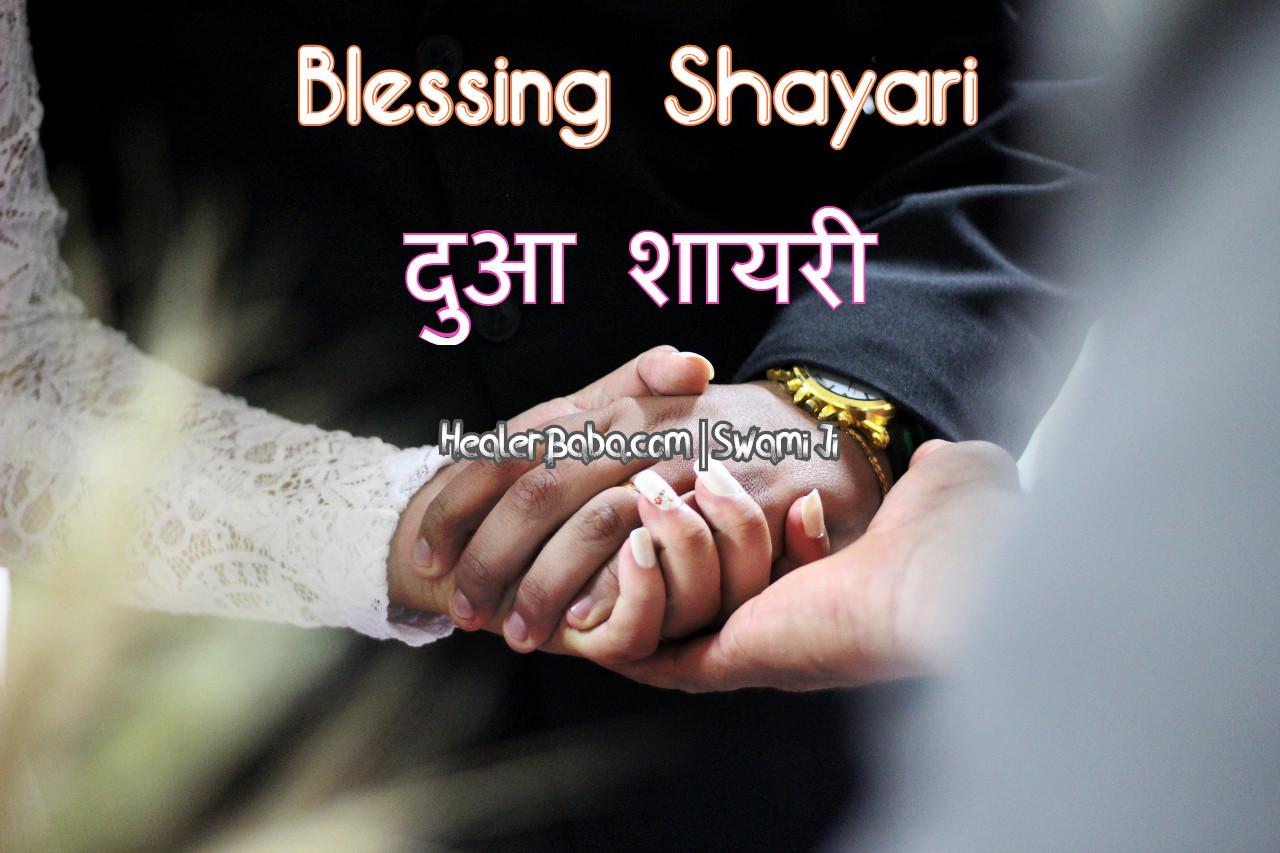 Blessing Shayari | दुआ शायरी