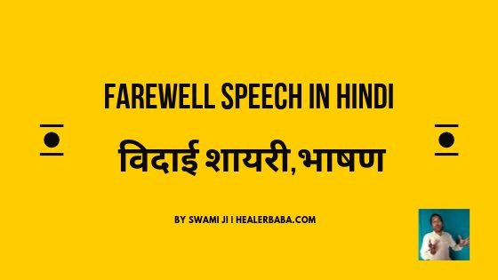 विद्यार्थी विदाई समारोह की शायरी | Vidai Shayari | 25+ Amazing Shayari and Speech in Hindi for Farewell