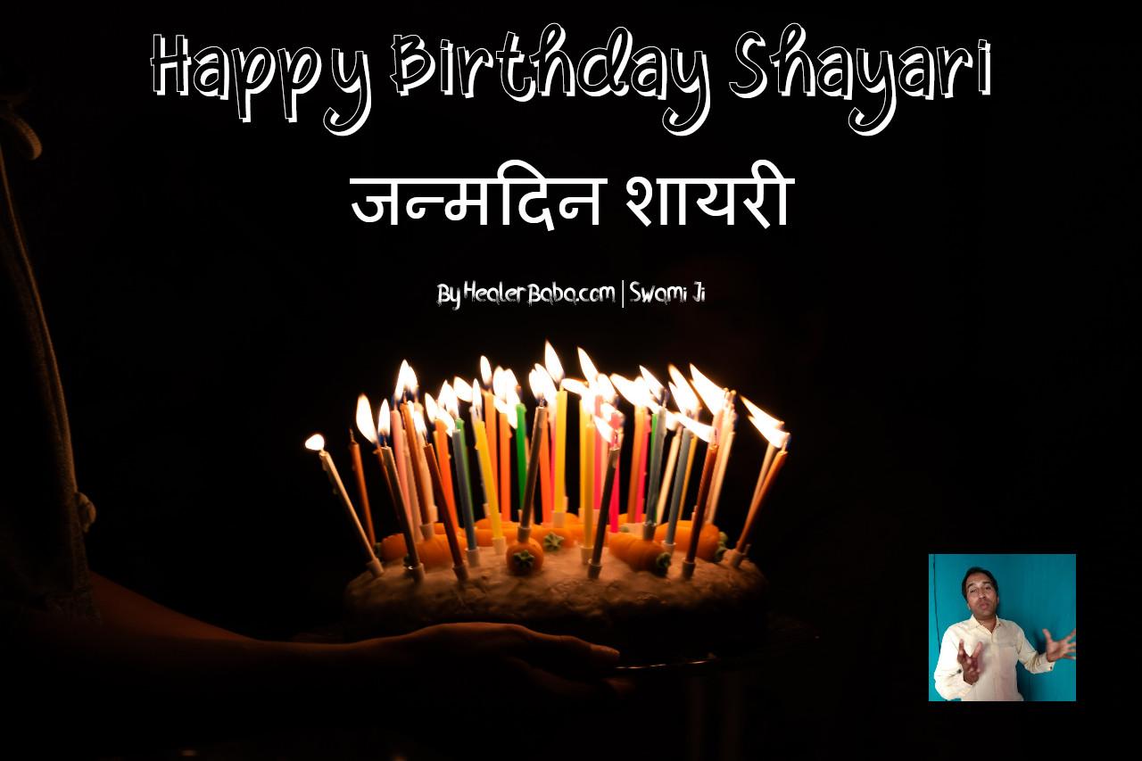 Happy Birthday Shayari | जन्मदिन शायरी