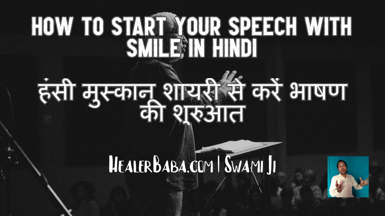 Starting Anchoring Script with Smile Shayari in Hindi