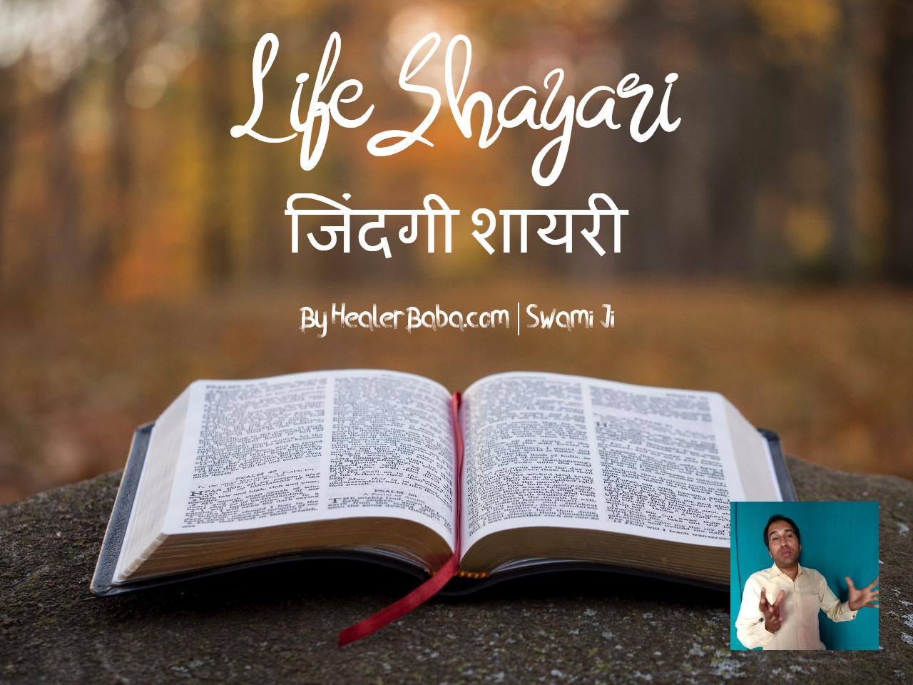 Life Shayari | जिंदगी शायरी