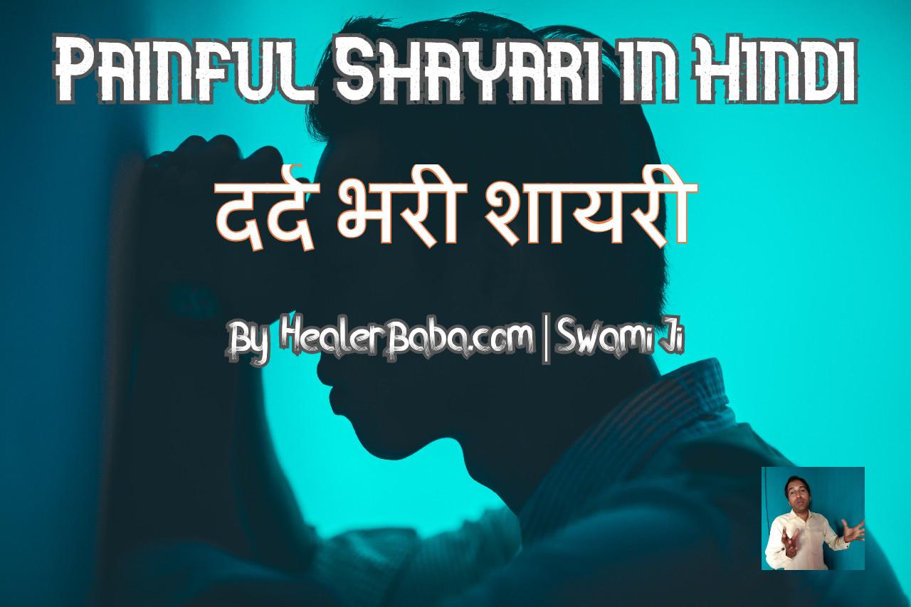 Painful Shayari in Hindi | दर्द भरी शायरी