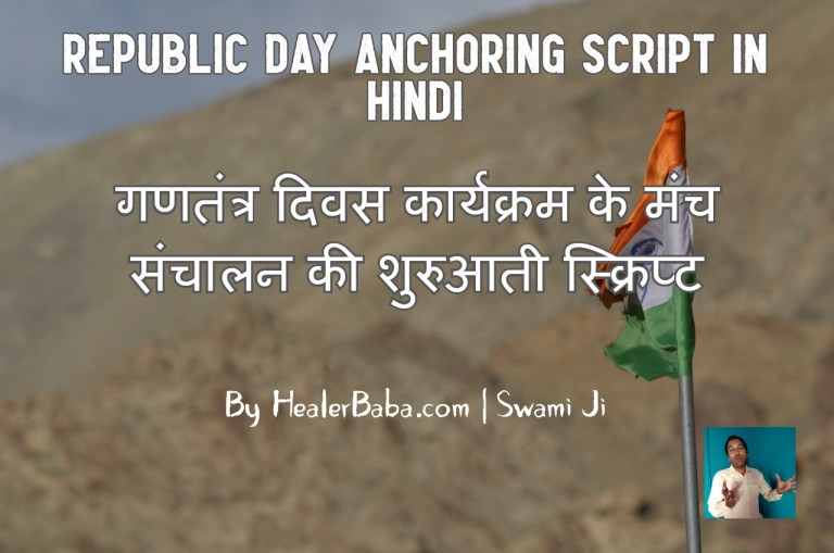 Republic Day Anchoring Script in Hindi