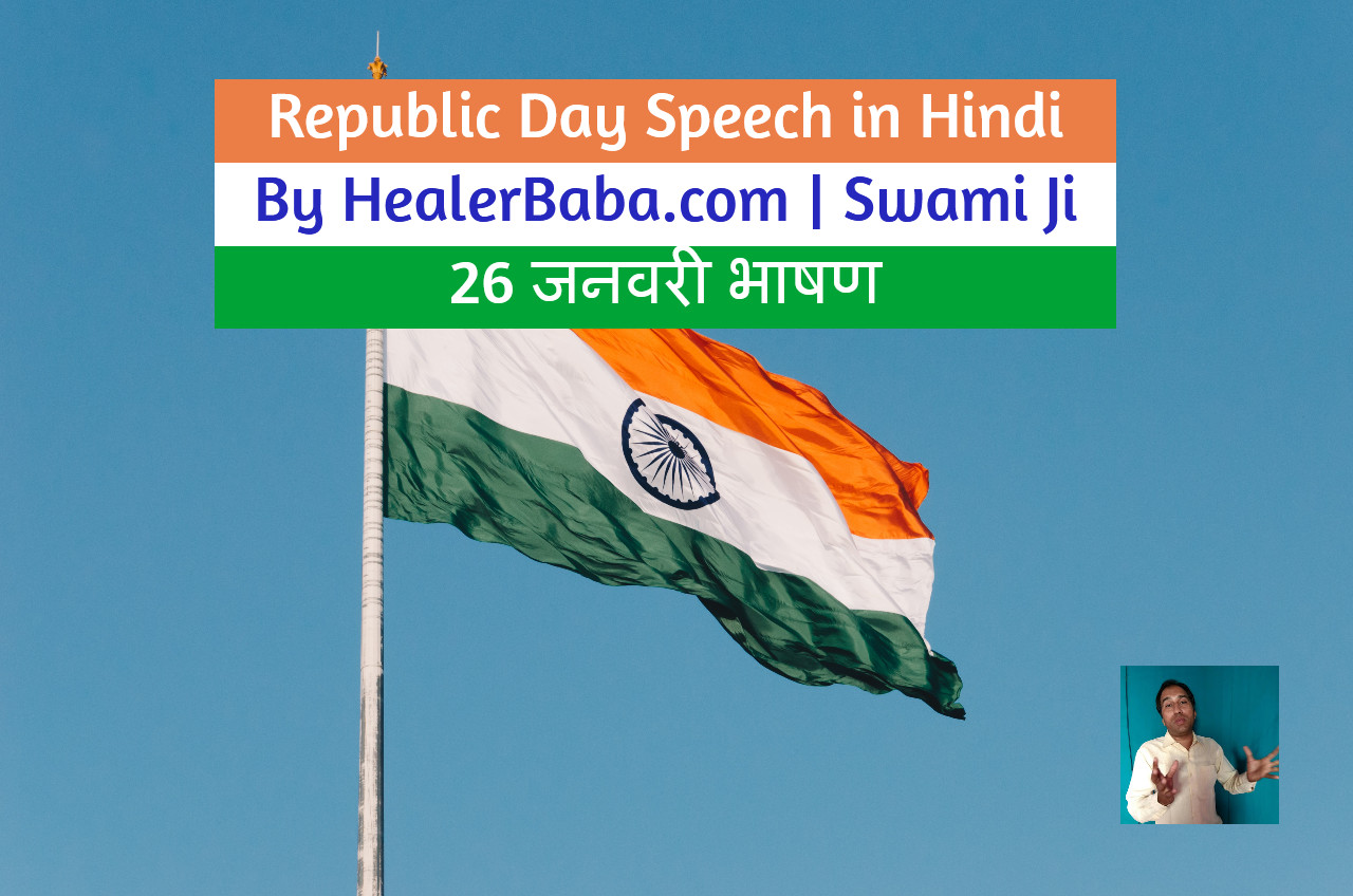 Republic Day Speech In Hindi 2020