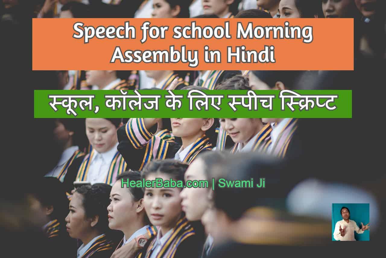 Amazing Speech for School Morning Assembly in Hindi | स्कूल, कॉलेज के लिए स्पीच स्क्रिप्ट