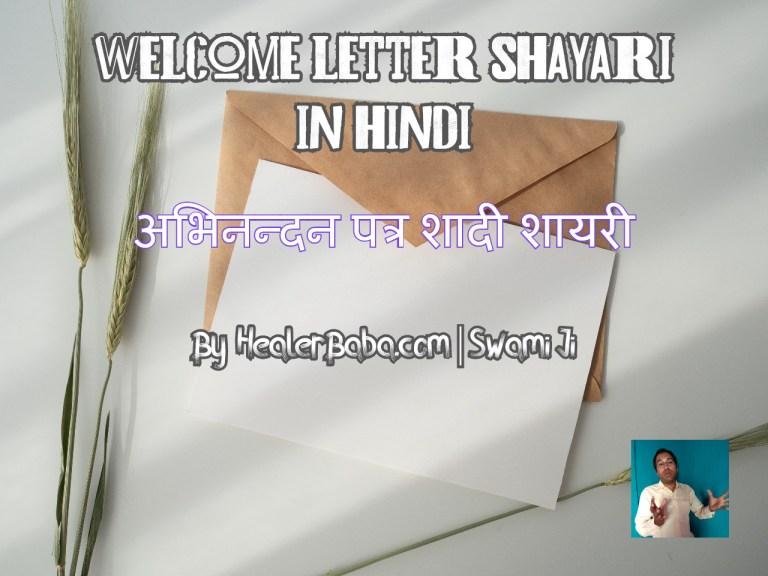 Welcome Letter Shayari in Hindi   अभिनन्दन पत्र शादी शायरी