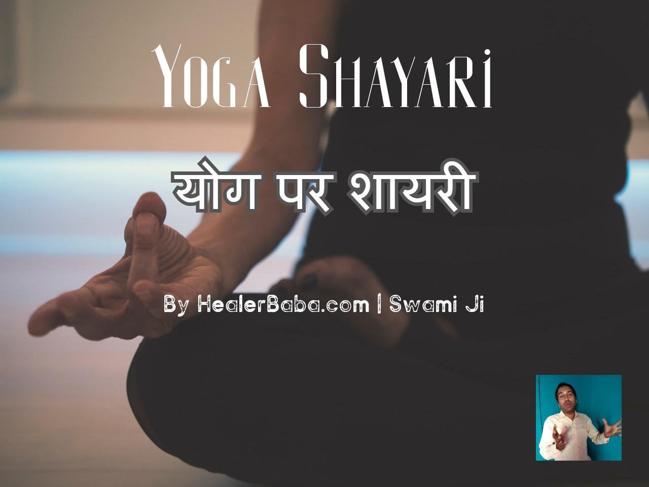 Yoga Shayari | योग पर शायरी