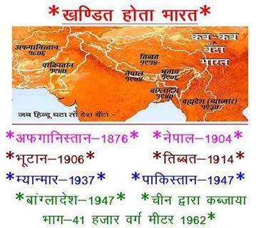 खंडित होता भारत