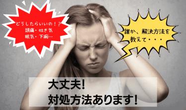 好転反応!?ファスティング・断食での頭痛や吐き気の原因や対処法