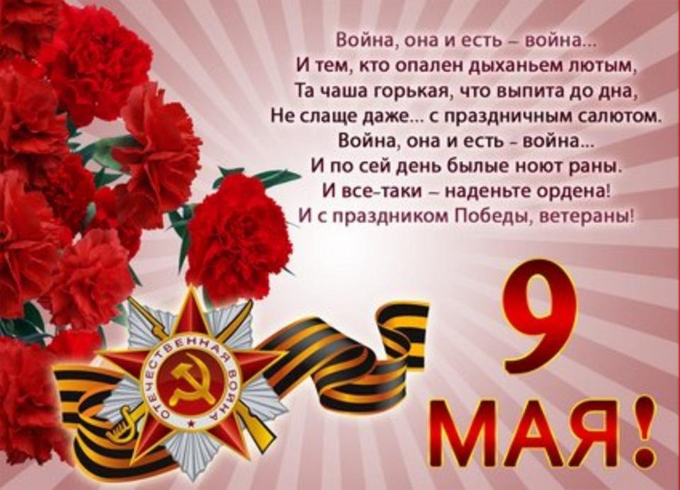 Поздравление с днем победы 9 мая в прозе смс