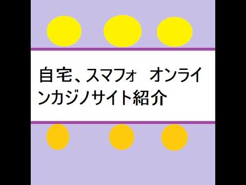 自宅、スマフォ オンラインカジノサイト紹介 #オンラインカジノ オンライン カジノ ゲーム スロット