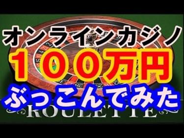 【カジノ】オンラインカジノに100万円ぶっこんでみた!【オンラインカジノ】