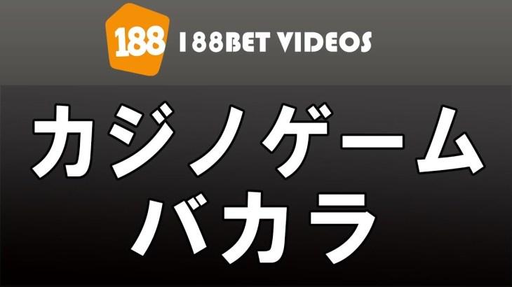 【バカラ】オンラインカジノ188BET