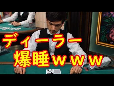 【オンラインカジノ】ディーラーが寝てるんやが【無職借金1500万円】part5