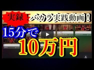 実録!バカラ実践解説動画~【オンラインカジノ】