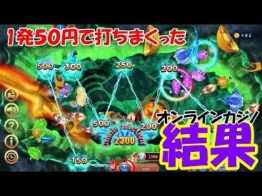 【オンラインカジノ】カジノXのオーシャンルーラーに1発50円で賭けに出た結果【ノニコム】
