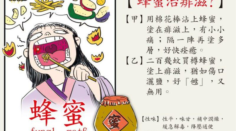 【中醫治療】熱氣痱滋靠蜂蜜撲火 愈痛愈燥 不痛較難痊癒 - 明報健康網
