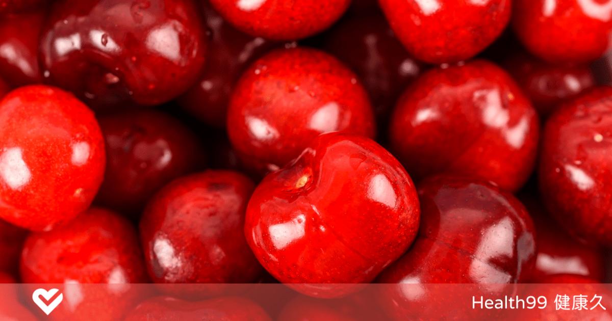 【孕婦飲食】孕婦可以吃櫻桃嗎?注意事項看這裡