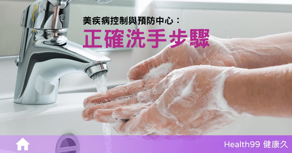 如何洗手?美疾病控制與預防中心分享「正確洗手步驟」呼籲:「正確勤洗手是最有效的預防」