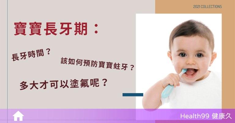 【育兒知識】寶寶長牙了!長牙時間和順序你知道嗎?該如何預防寶寶蛀牙?